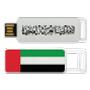 UAE Day ABS Plastic USB Drives 16GB